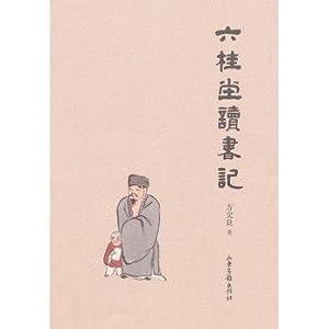 Guangxi six church secretary read(Chinese Edition): FANG JIAO LIANG