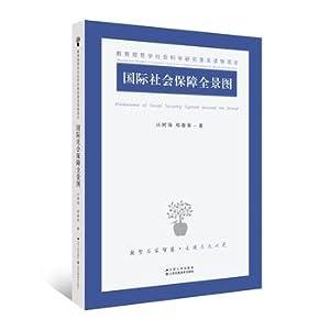 International Social Security panorama(Chinese Edition): CONG SHU HAI