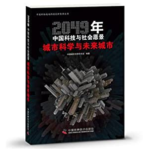 2049 China Vision Technology and Society - Science and Urban Future City(Chinese Edition): ZHONG ...