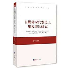Protecting Migrant Workers Self-Expression Media Age(Chinese Edition): ZHAO YIN HONG