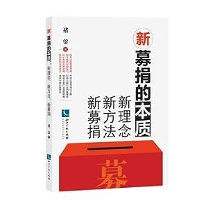 Essence donations: new ideas. new methods. new fund-raising(Chinese Edition): CHU YING