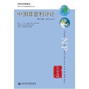 China nonprofit comment sixteenth volume 2015No.2(Chinese Edition): WANG MING ZHU BIAN