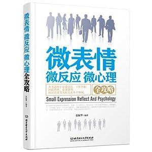 Microexpressions microreactors Micro psychological Raiders(Chinese Edition): ZHANG ZHEN HUA
