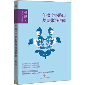Freud dreamed midnight crossroads(Chinese Edition): YANG ZHAO
