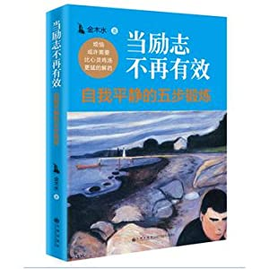 When inspirational longer valid: five-step self-calming exercise(Chinese Edition): JIN MU SHUI