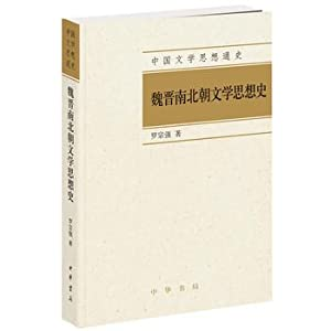History of the Wei and Jin Literary: LUO ZONG QIANG