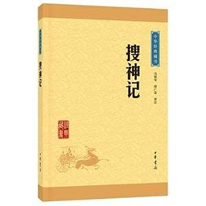 Immortals (Chinese classic books Upgraded)(Chinese Edition): MA YIN QIN . ZHOU GUANG RONG YI ZHU