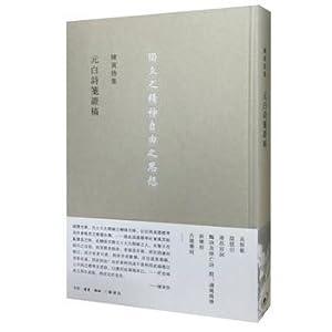 Yuan Bai shijian certificate is issued(Chinese Edition): CHEN YIN KE