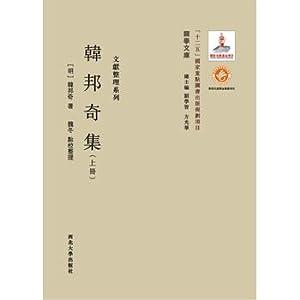 Guan School Library document finishing series - Han Bangqi set (Set 3 Volumes)(Chinese Edition): ...