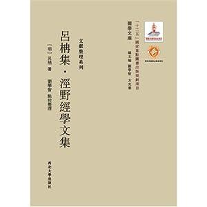 Guan School Library document finishing series - set Lu Nan Jing Ye Classics Collection(Chinese ...