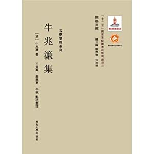 Guan School Library document finishing series - cattle Siu Lim collection(Chinese Edition): NIU ...