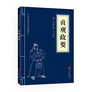 Zhen Guan (China Chinese classics. history. geography essence of reading this)(Chinese Edition): ...