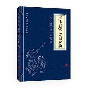 Rhythm of Enlightenment Weng Li Yun (China: QING ) CHE