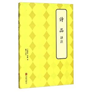 Annotation of Poetry(Chinese Edition): NAN CHAO LIANG ) ZHONG RONG