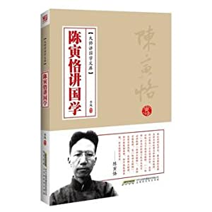 Yinke speak Sinology(Chinese Edition): JI FENG