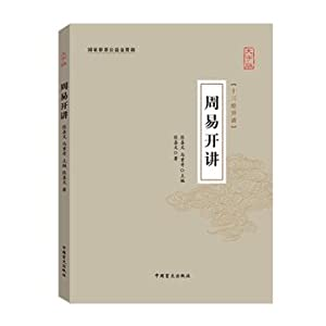 Book lecture (lecture Thirteen Classics Large Print Edition)(Chinese Edition): ZHANG SHAN WEN