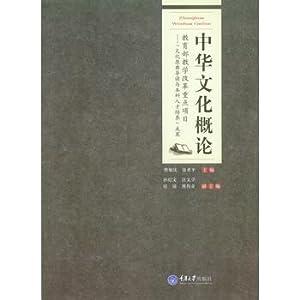 Introduction to Chinese Culture(Chinese Edition): CAO SHUN QING . XU XI PING ZHU BIAN