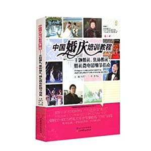 Chinese Wedding training course (Part II) - theme wedding. mass wedding. wedding micro film details...