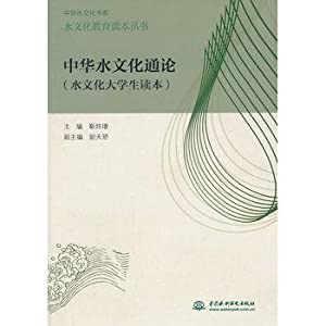 General Theory of Chinese water culture (water culture Students Reading) (Water Culture Education ...