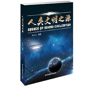 The source of human civilization(Chinese Edition): GONG LI JIANG