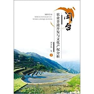 Taiwan Agricultural Development and non-heritage cultural property analysis(Chinese Edition): LIU ...