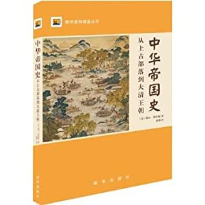 Imperial Chinese history: from ancient tribes to the Qing Dynasty.(Chinese Edition): FA ) LE NEI. ...