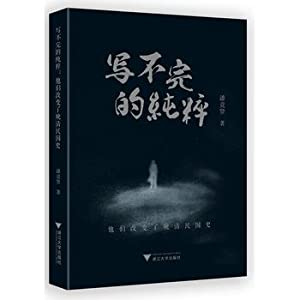 Finish the pure: They changed the history of the late Qing Dynasty(Chinese Edition): BEN SHE.YI ...