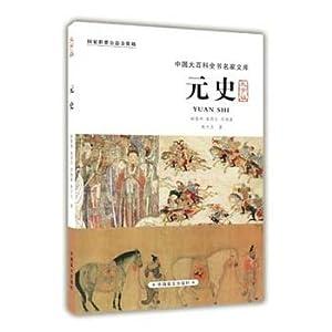 Yuan Dynasty (Large Print Edition)(Chinese Edition): HAN RU LIN . CHEN DE ZHI