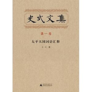 History of the Taiping words sink type Volume Book release(Chinese Edition): SHI SHI ZHU