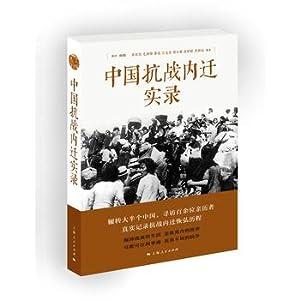 China Inland War Record(Chinese Edition): SU ZHI LIANG