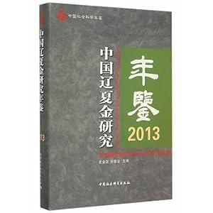 China Liao Xia Jin Research Yearbook .2013(Chinese Edition): SHI JIN BO . SONG DE JIN ZHU BIAN