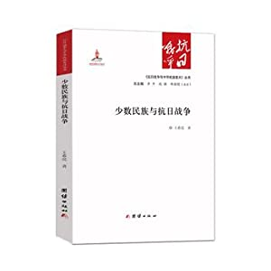 Minorities and Anti-Japanese War(Chinese Edition): WANG XI LIANG