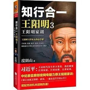 Zhixingheyi Wang Yangming 3: Wang Yangming family motto (Central Commission for Discipline ...