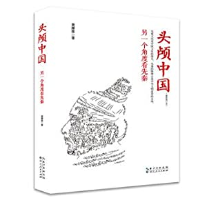China head - another perspective Qin(Chinese Edition): HUANG MO YA