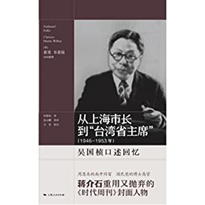 From Shanghai mayor to Taiwan governor (1946-: MEI ] PEI