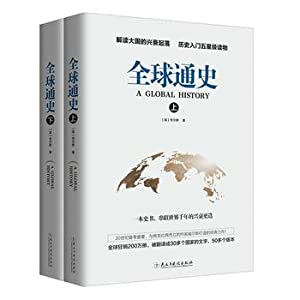 Global History Set (Set 2 Volumes)(Chinese Edition): WEI ER SI