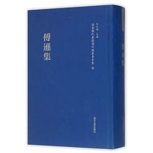 Pudong ancient BOOKS election issue: Fu Xun set(Chinese Edition): MING ) FU XUN ZHUAN . SUN DA PENG...