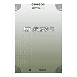 Xiamen Years War(Chinese Edition): HONG BU REN ZHU BIAN