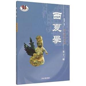 Xixia (Series XI)(Chinese Edition): BEN SHE.YI MING