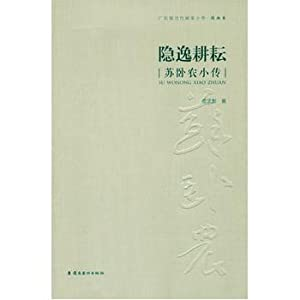 Seclusion work: Su lying agricultural Biography(Chinese Edition): LEI CHENG YING