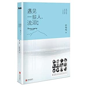 Meet some people. tearing third series (the new version)(Chinese Edition): HAN MEI MEI