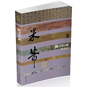 Epilepsy book Great Videos - Mi Fu Chuan (fine)(Chinese Edition): WANG CHUAN