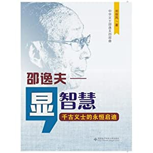 Remarkable wisdom: Shaw - eternal inspiration through the ages righteous(Chinese Edition): BEN ...