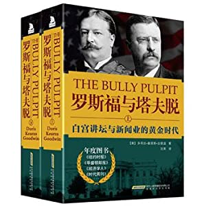 Roosevelt and Taft: White House pulpit and the golden age of journalism(Chinese Edition): DUO LI SI...