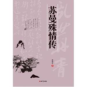 Su Manshu Emotions(Chinese Edition): TU GUO WEN