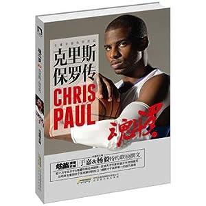 Contra - Chris Paul Biography (the world's: FENG YI MING