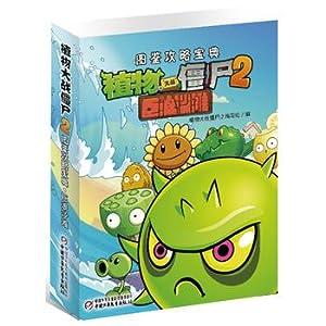 Zombies 2 waves beach book illustrations Raiders(Chinese: ZHI WU DA