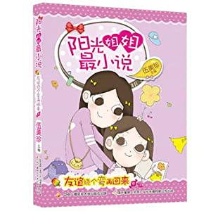 Sunshine sister most novel: Friendship come back around the corner(Chinese Edition): WU MEI ZHEN