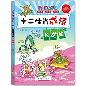 Campus humor idioms: Idioms Zodiac Rabbit snakes(Chinese Edition): WANG WEI HAO