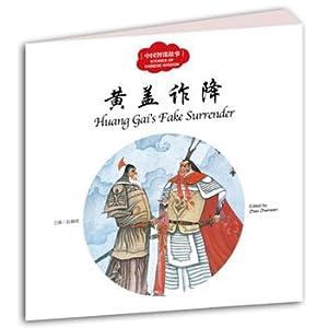 Young school Enlightenment Series - China Huang Gai Zhajiang resourcefulness Story 2 (bilingual)(...